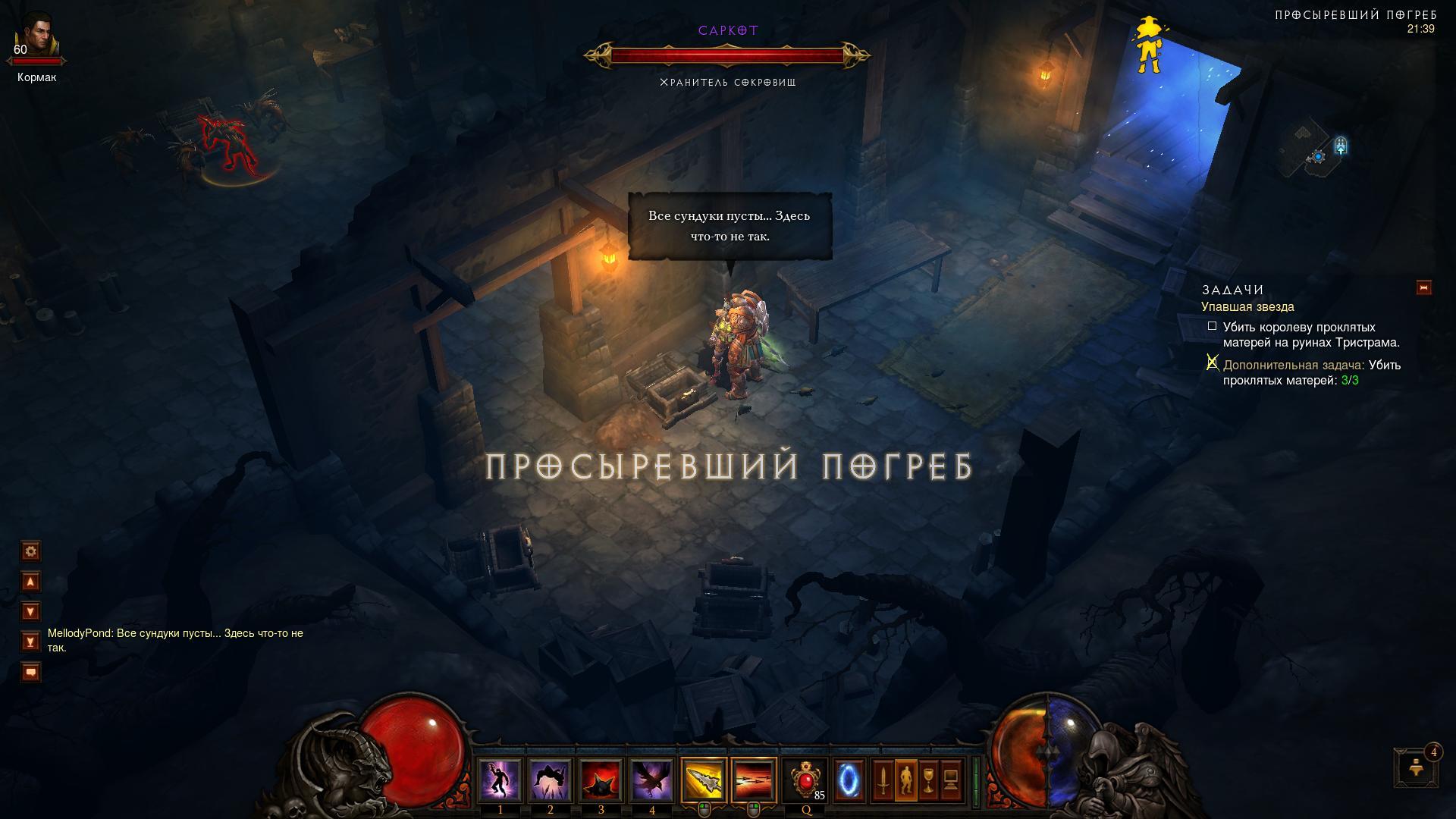 прямые диабло 2 гайд убийца Красной