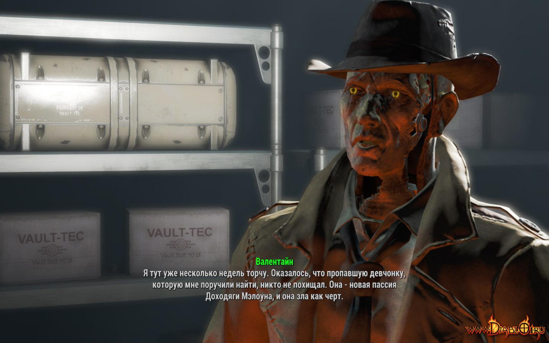 32 Fallout 4 отношения силач