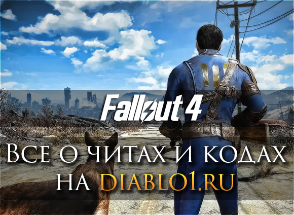 скачать читы на Fallout 4 - фото 10