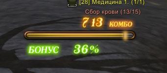 bonus-kombo