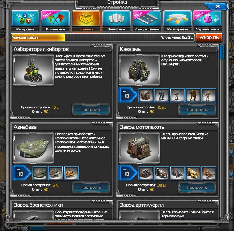 Правила войны ядерная стратегия взлом на кристаллы 2012 - Игроман.