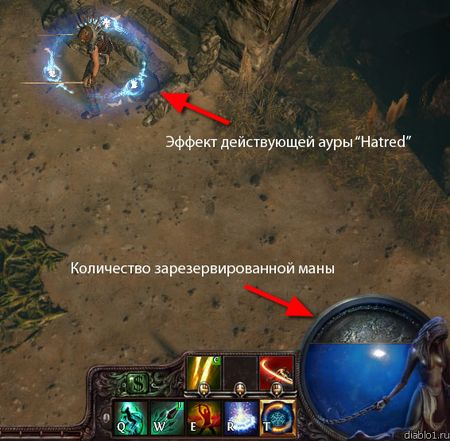 Path of Exile - Аура