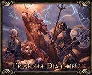 Гильдия Diablo1ru в Path of Exile
