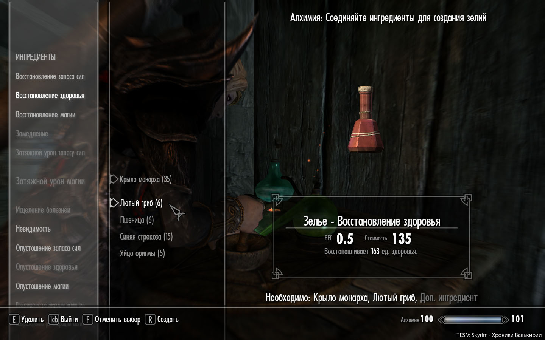 Как сделать зелье алхимии
