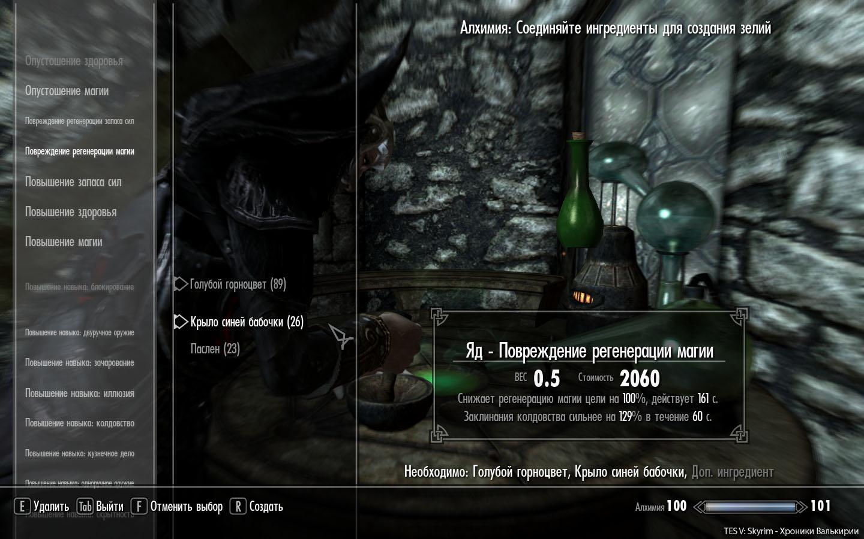 Skyrim как сделать зелье алхимии