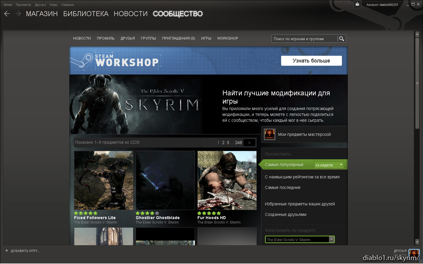 how to get mods from steam workshop skyrim