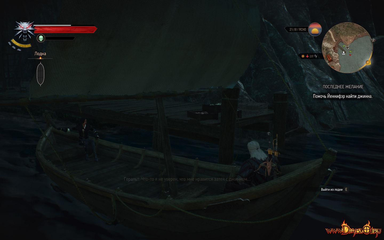 быстрое турне получай лодке ведьмак 3